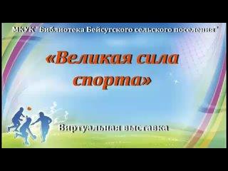 """""""Великая сила спорта"""""""