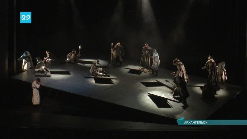 В Архдраме презентовали спектакль Доктор Живаго