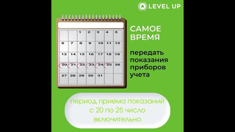 Видео от Управляющая компания LevelUP