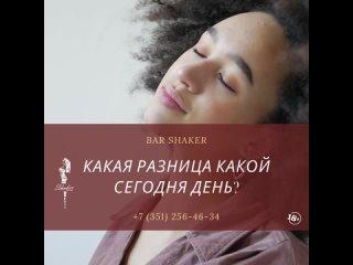 Видео от Dance Bar Shaker