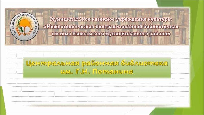 Видео от Центральная районная библиотека им Г Н Потанина