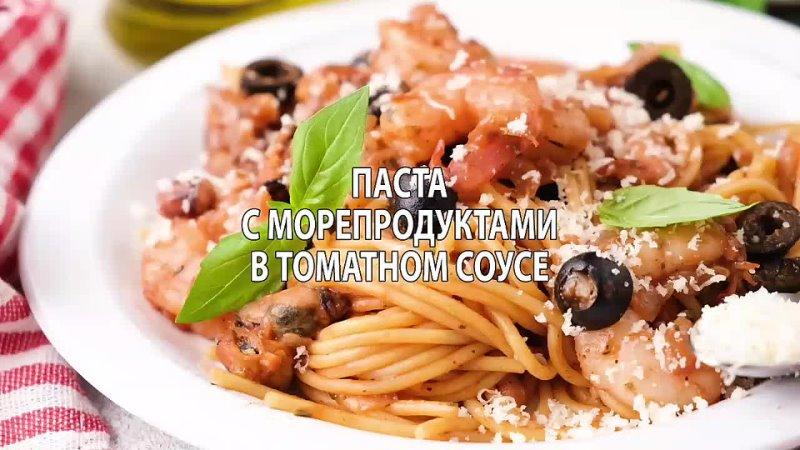 Видеорецепт Паста с морепродуктами в томатном соусе mp4