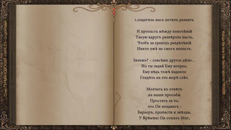 Когда бы все так было 160209 Олег ГЕРМАНОВСКИЙ HARLEY сл pointalex