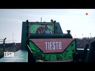 Tiesto - Formula 1 Grand Prix Circuit Zandvoort, Netherlands ()