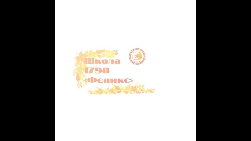 Видео от Школа 1798 Феникс