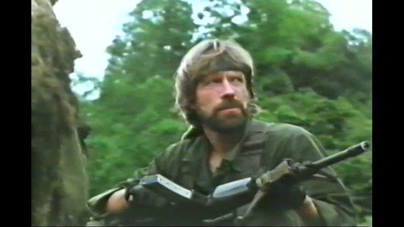 Пропавший без вести Боевик 1984 Чак Норрис Оцифровка VHS
