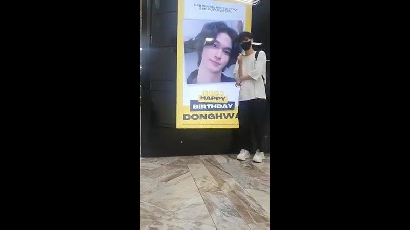 Донхва рядом с постером в честь его дня рождения