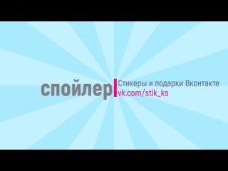 Спойлер Рита Иванова_Двойной Нямик_stik_ks