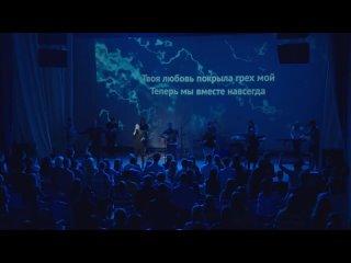 Твоё Имя чудесно Бог - Молодежное христианское движение, г. Пермь