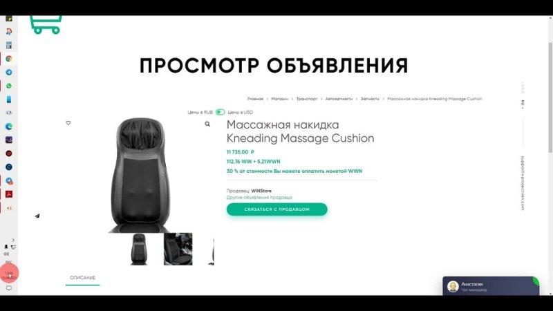 Покупка массажной накидки в project win