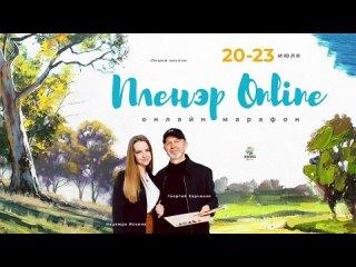 Открытый марафон Пленэр Online. Часть 2