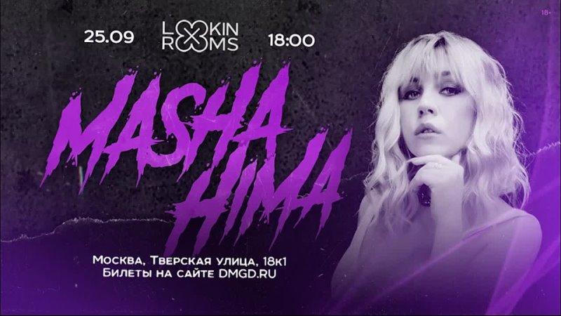 MASHA HIMA @ 25 сентября Москва