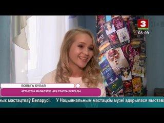 Новости Культуры Беларусь 3 Молодежный театр эстрады завершил сезон