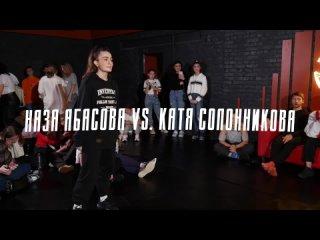 Домашние батлы   Hip-Hop Teens 1x1 final   Наза Абасова и Катя Солонникова