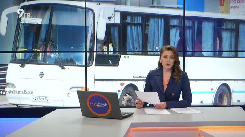 Давеча от 28 07 21 Автобусы в Йошкар Олу