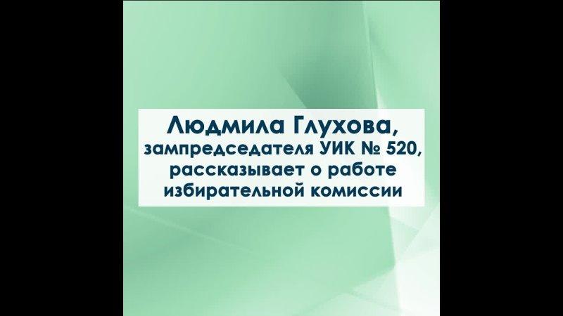Людмила Глухова, директор школы в Приморье и зампредседателя УИК 520, рассказывает о работе избирательной