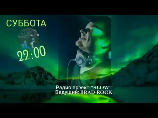 "суббота - Программа эфира: 22:00 - Радио проект "" SLOW"" Ведущий : Brad Rock"