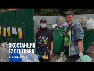 Видео от ЭКОстанция - раздельный сбор отходов в Токсово