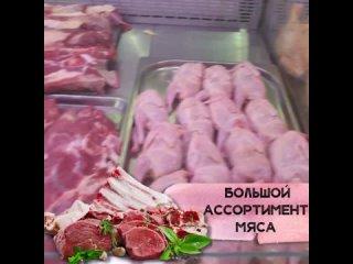 пост большой выбор мяса.mp4