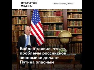 Джо Байден указал на «проблему Путина», которая делает его «ещё более опасным»