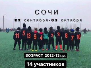 футбольные сборы в Сочи