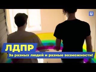 Тема гомосексуализма продолжает преследовать ЛДПР. В соцс...