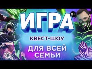 Квест-шоу «ИГРА» - 19 сентября 2021 Барнаул