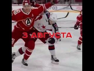 Хоккей Автомобилист-Сочи 3 августа.MP4