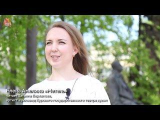 """Проект """"Написано в Курске"""". Стихотворение Елены Амелиной"""