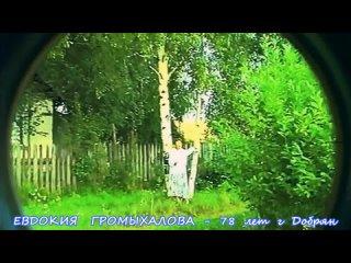 КАК  ХОТЕЛА  МЕНЯ  МАТЬ - видео-запись 1990 - восстановлена  5  августа  2021 г - ЕВДОКИЯ  ГРОМЫХАЛОВА - 78  лет