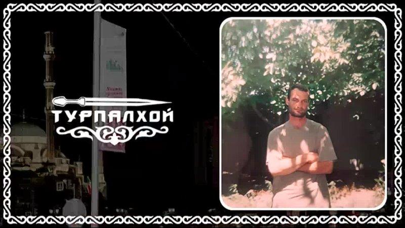 Видео от Турпалхой Герои