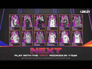 NBA 2K21 MyTEAM: Драфт НБА 2021