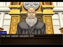 Видео от Ace Attorney