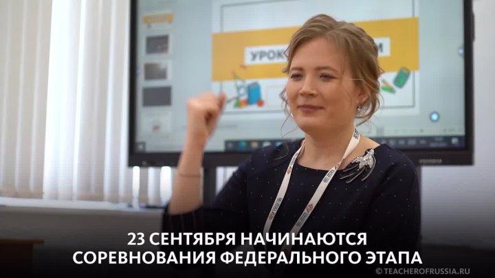 КОНКУРС УЧИТЕЛЬ ГОДА 2021
