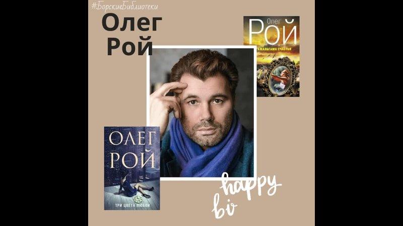 Ко дню рождения Олега Роя