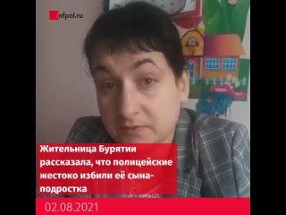 Жительница Бурятии рассказала, что полицейские жестоко избили ее сына-подростка