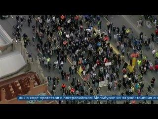 По Австралии и Европе прокатились протесты недовольных антиковидными ограничениями