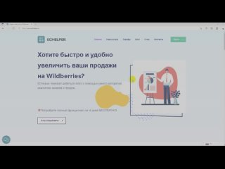 Video by ECHelper - аналитика Wildberries