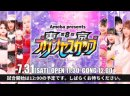TJPW 8th Tokyo Princess Cup 2021.07.31 - День 5