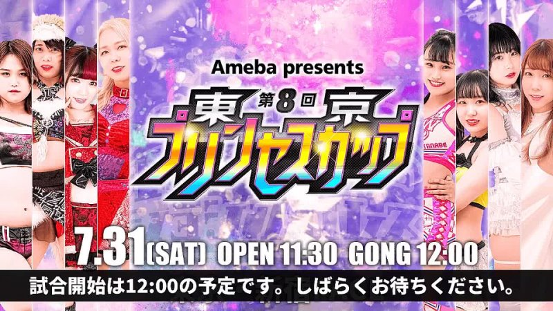 TJPW 8th Tokyo Princess Cup 2021 07 31 День 5