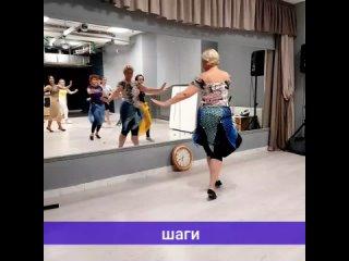 Восточные танцы. Резюме 5. Шаги