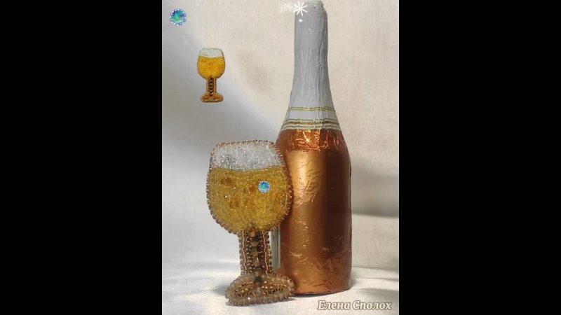 🥂🍾 Бокал шампанского