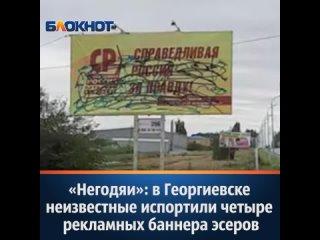 Video by Блокнот Ставрополь