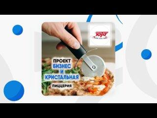 """Видео-отзыв о """"Кристальная"""""""