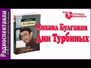 """Михаил Булгаков - """"Дни Турбиных"""" радиоспектакль МХАТ"""