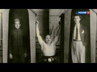«Русский Самсон» Александр Засс, документальный фильм 2019 года.