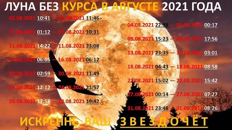 Луна без курса в августе 2021 года Подсказки Звездочёта