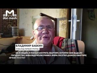 В Ростове инвалиду-колясочнику выдали жильё