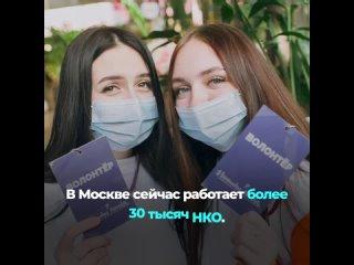 Добровольчество в крови у москвичей.  Желание и во...