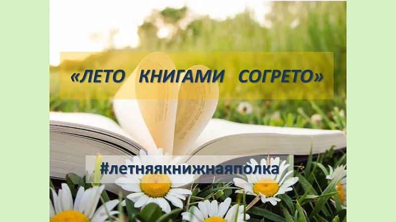 Видео от Отрадненскаи Межпоселенческаи Центральной Библиотеки